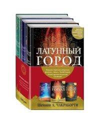 Латунный город. Медное королевство. Золотая империя (комплект из 3 книг) (количество томов: 3)