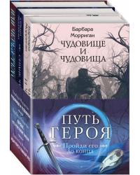 Морган и Морриган. Путь героя (комплект из 3 книг) (количество томов: 3)