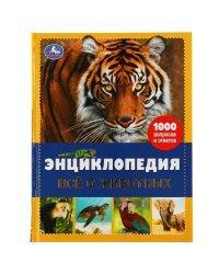 """Энциклопедия """"Всё о животных"""""""