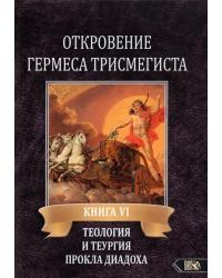 Откровение Гермеса Трисмегиста. Книга 6: Теология и теургия Прокла Диадоха. Комментарий на Тимей. Книга 1