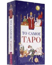 То самое Таро. 78 карт + инструкция