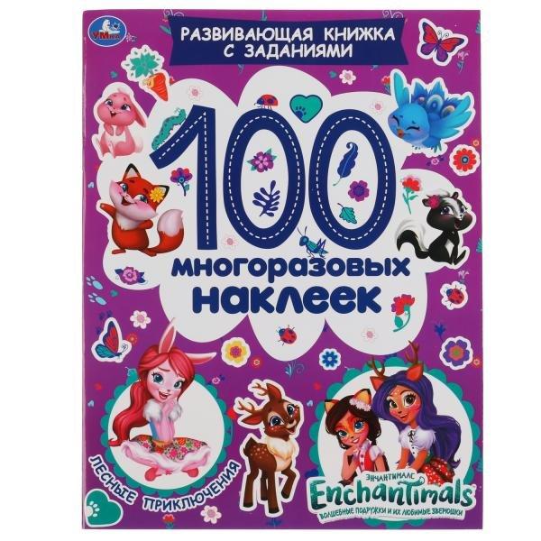 """Развивающая активити с заданиями """"Enchantimals. Лесные приключения"""", 100 наклеек"""