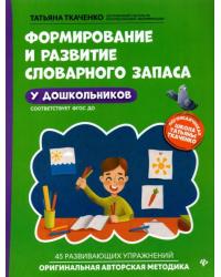 Формирование и развитие словарного запаса у дошкольников