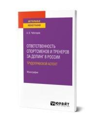 Ответственность спортсменов и тренеров за допинг в России: трудоправовой аспект. Монография