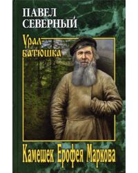 Камешек Ерофея Маркова