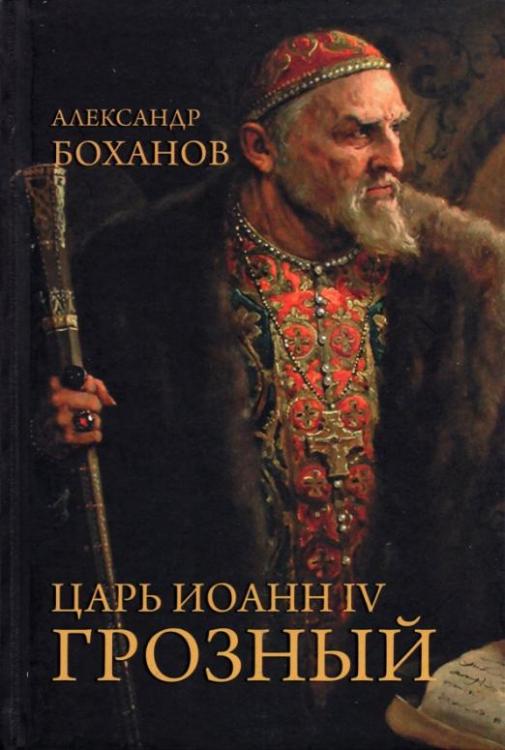 Царь Иоанн IV Грозный