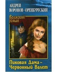 Пиковая Дама - Червоный Валет