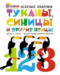 Туканы, синицы и другие птицы. Весёлые задачки