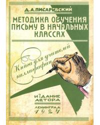 Методика обучения письму в начальных классах. Книга для учителей каллиграфии