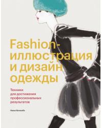 Fashion-иллюстрация и дизайн одежды. Техники для достижения профессиональных результатов