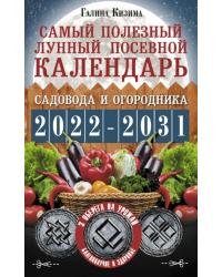 Самый полезный лунный посевной календарь садовода и огородника 2022-2031