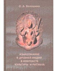 Языкознание в Древней Индии в контексте культуры и ритуала