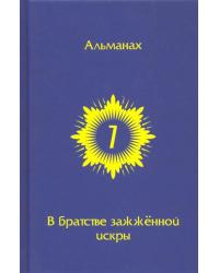 В Братстве зажженной искры. Выпуск 7
