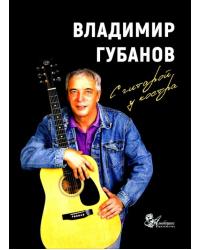 С гитарой у костра. Песни и рассказы