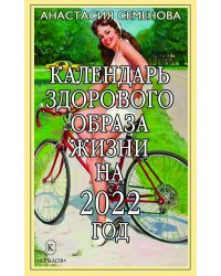 Календарь здорового образа жизни на 2022 год