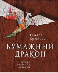 Бумажный дракон. Четыре сказочные истории
