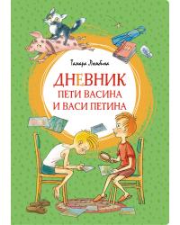 Дневник Пети Васина и Васи Петина