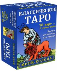 Классическое Таро. Мини-колода (78 карт, 2 пустые и инструкция в коробке)