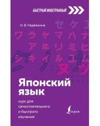 Японский язык: курс для самостоятельного и быстрого изучения