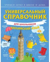 Универсальный справочник для школьников. Английский язык
