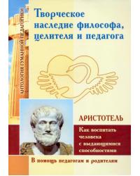 Творческое наследие философа,целителя и педагога (по трудам Аристотеля)