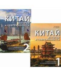 Китай. История и современность. Учебное пособие по лингвострановедению. В 2-х частях (количество томов: 2)