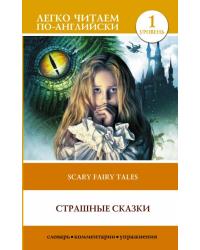 Страшные сказки. Уровень 1