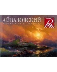 Айвазовский (комплект из 16 открыток)