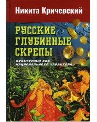 Русские глубинные скрепы. Культурный код национального характера