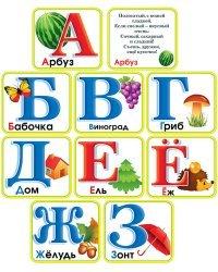 """Набор обучающих карточек """"Азбука в стихах и картинках"""""""