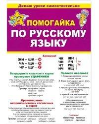 "Буклет ""Помогайка по русскому языку"", А5"