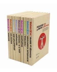 Энциклопедии 21 века. Комплект из 9-и книг (количество томов: 9)