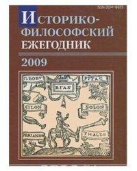 Историко-философский ежегодник 2009