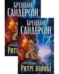 Архив Буресвета. Ритм войны (комплект из 2 книг) (количество томов: 2)