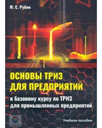 Основы ТРИЗ для предприятий. Учебное пособие к базовому курсу по ТРИЗ для промышленных предприятий