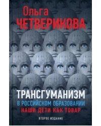 Трансгуманизм в российском образовании, наши дети как товар