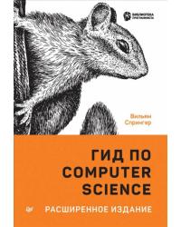 Гид по Computer Science