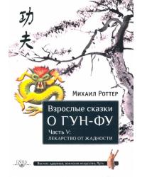 Взрослые сказки о Гун-Фу. Часть 5: Лекарство о жадности