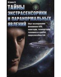 Тайны экстрасенсорики и паранормальных явлений. Опыт исследования феноменов НЛО, левитации, телепортации, телекинеза и других сверхспособностей