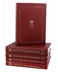 Великий Князь Сергей Александрович Романов. В 5-ти томах (количество томов: 5)