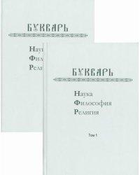 Букварь: Наука, философия, религия. В 2-х томах (количество томов: 2)