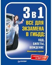 3 в 1. Все для экзамена в ГИБДД: ПДД, Билеты, Вождение. Обновленное издание. С новейшими изменениями на 2021 год