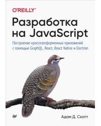 Разработка на JavaScript. Построение кроссплатформенных приложений с помощью GraphQL, React, React Native и Electron