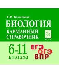 Биология. Карманный справочник. 6–11-е классы. ЕГЭ. ОГЭ. ВПР