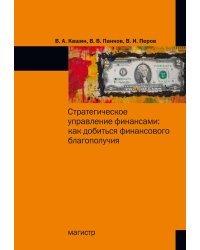 Стратегическое управление финансами: как добиться личного финансового благополучия