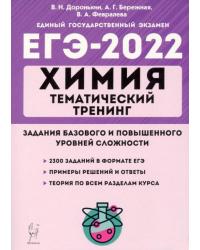 ЕГЭ-2022. Химия. Тематический тренинг. 10–11-е классы. Задания базового и повышенного уровней сложности