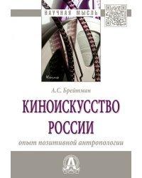 Киноискусство России: опыт позитивной антропологии