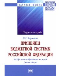 Принципы бюджетной системы Российской Федерации: теоретико-правовые основы реализации