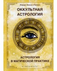 Оккультная астрология. Астрология в магической практике