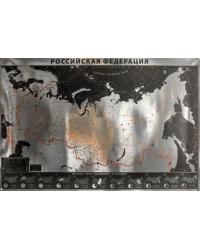 Интерьерная карта Российской Федерации, арт. Кр762п